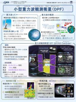 小型重力波観測衛星(DPF)