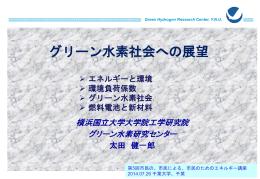 の水素 - 千葉大学工学部都市環境システム学科佐藤研究室HP