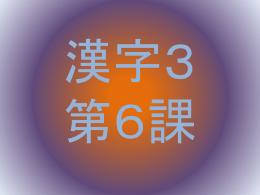 漢字3 第6課 識 職shoku 就 経kei 済むsumu 活katsu 法hou 律ritsu 往