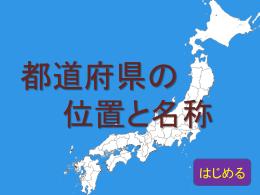 都道府県の位置と名称