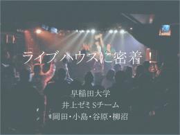 ライブハウス バンド