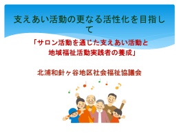 北浦和針ヶ谷地区社会福祉協議会実践報告