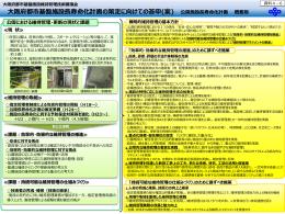 資料4-6 同 公園施設長寿命化計画 概要版 [その他のファイル