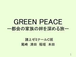 子供との家族旅行を 埼玉×グリーンツーリズム 埼玉×グリーンツーリズム