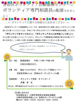 チラシ - 川崎市内の社会福祉協議会