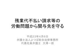 åŠ´å‹™å• é¡Œï¼ˆï¼´ï¼..