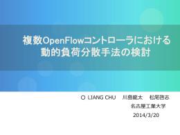複数OpenFlowコントローラにおける 動的負荷分散
