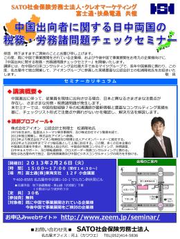 税務・ - SATO社会保険労務士法人