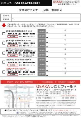 2014年6月企業向.. - Osakaしごとフィールド