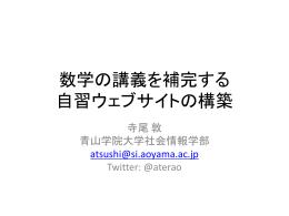 発表スライド PCCH2013terao