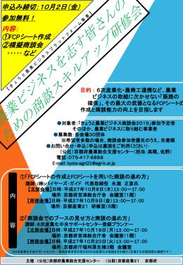 申込み締切:10月2日(金)