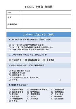 非会員 登録票