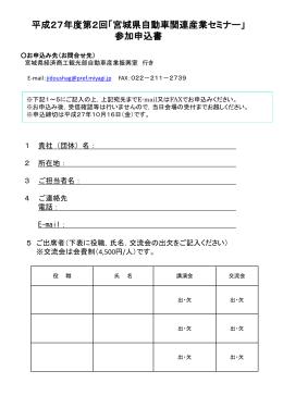 参加申込書 [その他のファイル/71KB]