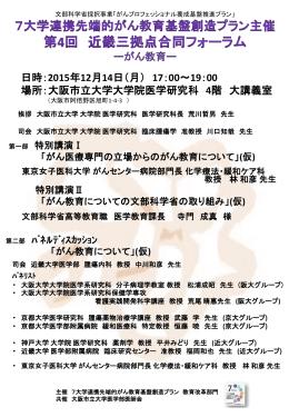(月) 第4回 近畿三拠点合同フォーラム ~がん教育