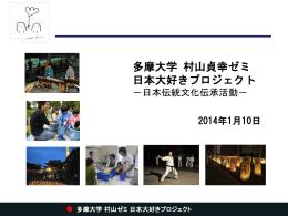 多摩大学 村山ゼミ 日本大好きプロジェクト 増上寺とは