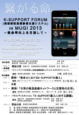K-SUPPORT FORUM (海部病院遠隔診療支援システム)