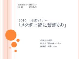 2010 地域セミナー 「メタボ上流に禁煙あり」