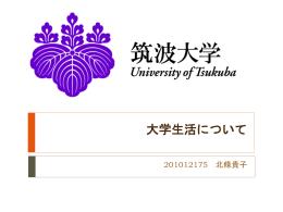 大学紹介ppt