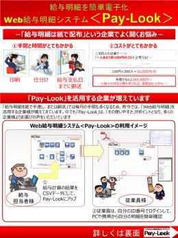 Web給与明細システムの利用イメージ