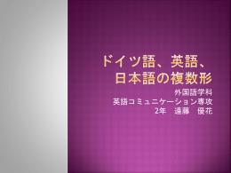 英語、 日本語の複数形