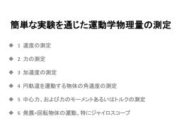 スライド物理測定日本語版 - Hi-HO