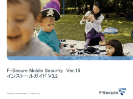 F-Secure Mobile Securityの削除 - CATV