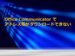 アドレス帳 - Microsoft