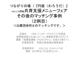 (水) 金融広報委員会 × HML(ハッピーママライフ)