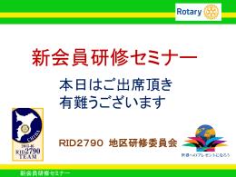 - 国際ロータリー第2790地区