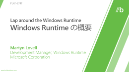 Windows Runtime の概要