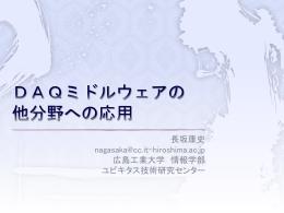 DAQミドルウェアの他分野への応用 - Open-It
