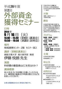 平成26年度 外部資金 獲得セミナー 日時 2014 年 9 月 16 日(火) 14:40