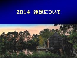 2014 遠足について