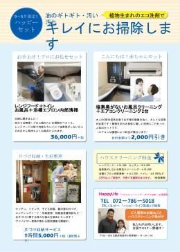 2015 大掃除チラシ - Happy Life ハッピーライフ