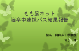 もも脳ネット 脳卒中連携パス結果報告 担当 岡山赤十字病院 岩永 健