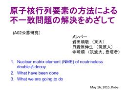 原子核行列要素の方法による不一致問題の解決をめざして