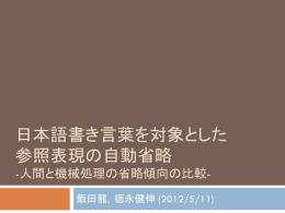 φガ - 自然言語処理研究室 (徳永研・藤井研)