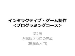 対戦版オセロの完成(闇魔術入門)