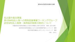 20140622名古屋市条例指定説明資料20140621版