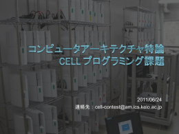 cell_contest