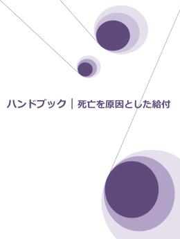 39_ハンドブック - 地方厚生(支)局
