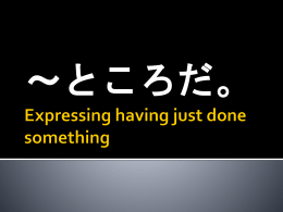 Expressing having just done something ~ところだ。