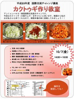 1 - EPIC 公益財団法人 愛媛県国際交流協会