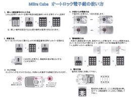 Milre Cube オートロック電子錠の使い方