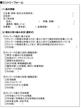 【1】エントリー申請 ダウンロード