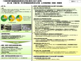 河川管理施設長寿命化計画土木構造物編(素案)概要版