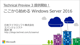 ここから始める Windows Server 2016 - Center