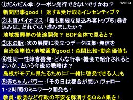 1203_shimane_final