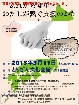 東日本大震災避難者支援フォーラム2015チラシ・託児申込書(PDF)