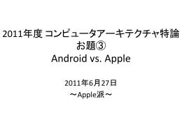 Apple - 九州大学